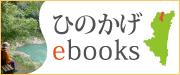 ひのかげebooks