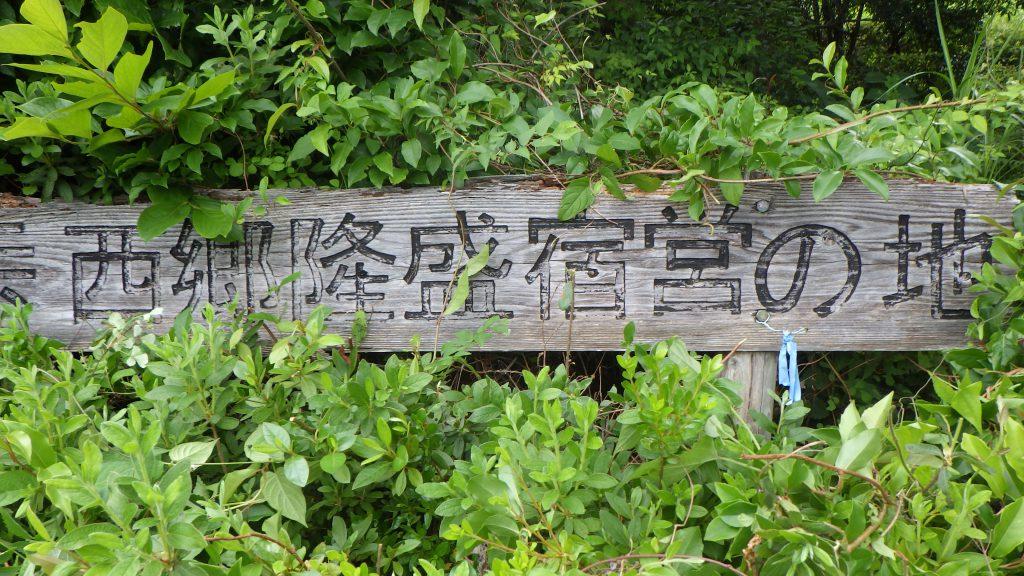 西郷隆盛宿営地(釣鐘山)