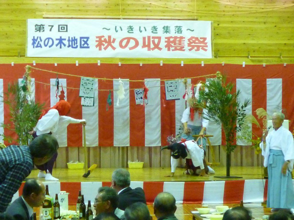 松の木地区収穫祭